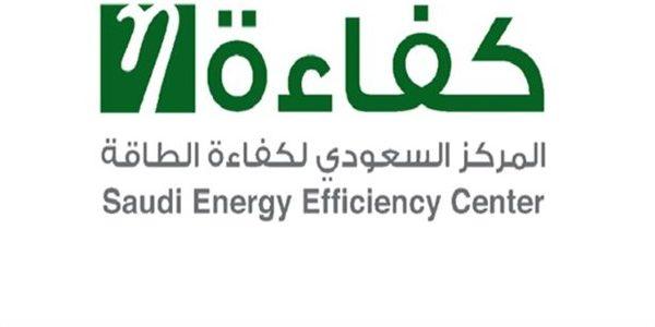 كيفية التقدم الى وظائف مركز كفاءة الطاقة السعودية 1439 للرجال فقط