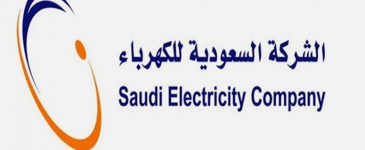 طريقة الاستعلام عن فاتورة الكهرباء السعودية يونيو 2018 التسجيل فى الشركة السعودية للكهرباء