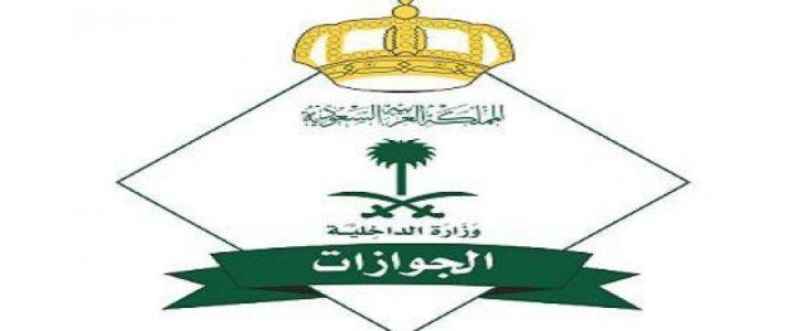 تزايد فى رسوم العمالة الوافدة المقيمين بالسعودية حقيقة تقسيط رسوم المرافقين