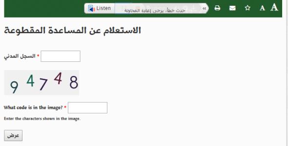 خطوات الاستعلام عن المساعدة المقطوعة من وزارة التنمية والعمل الإجتماعي بالسعودية