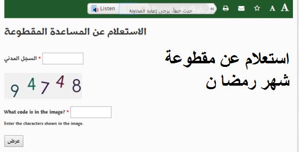 طرق الاستعلام عن المساعدة المقطوعة لشهر رمضان 1439 والرابط الخاص بوزارة التنمية الإجتماعية السعودية
