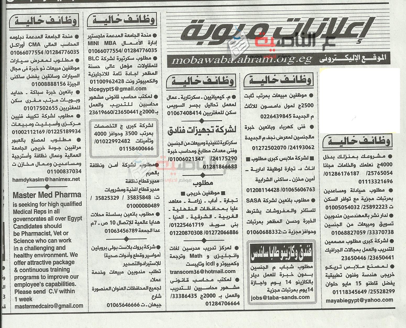 10وظائف جريدة الأهرام 3-4-2016