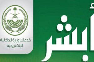 واصل الإلكترونى 1438: تجديد رخص القيادة المنتهية من أبشر خدمة واصل بموقع وزارة الداخلية السعودية