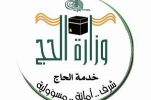 رسوم الحج : وزارة الحج تنفى شائعة فرض رسوم على حجاج الداخل بخصم نسبة 20% وتوضيح غرض الخصم