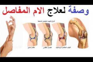 وصفات فعالة وطبيعية فى علاج آلام المفاصل والظهر والركبة بالأعشاب
