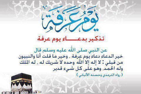 دعاء عرفات