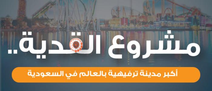 أهداف مشروع القدية أكبر مدينة ترفيهية ثقافية للمجتمع السعودى بالرياض