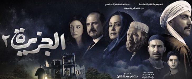 تقرير فيلم الجزيرة 2 للفنان احمد السقا والراحل خالد صالح