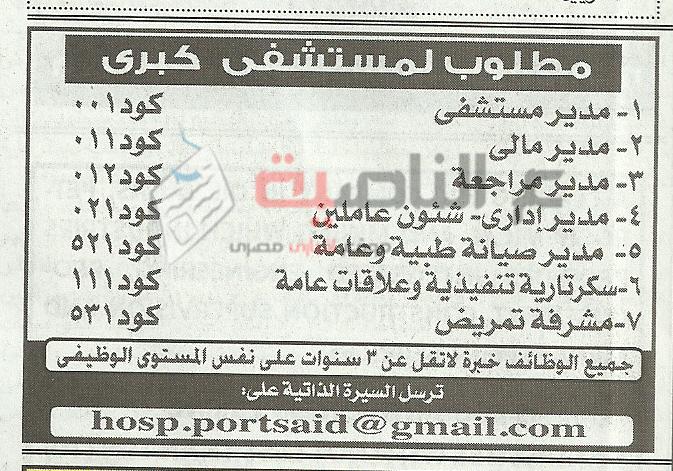 11وظائف جريدة الأهرام 3-4-2016
