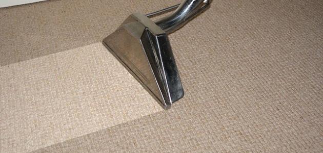 تنظيف السجاد بطرق سحرية وبسيطة وإزالة أصعب البقع فى المنزل دون مجهود