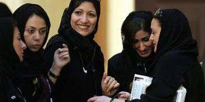 وظائف خالية حكومية تخص النساء في المملكة العربية السعودية