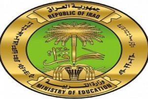 الاستعلام عن نتائج التمهيدى 2018 الثالث متوسط والسادس اعدادى عبر موقع وزارة التربية العراقية
