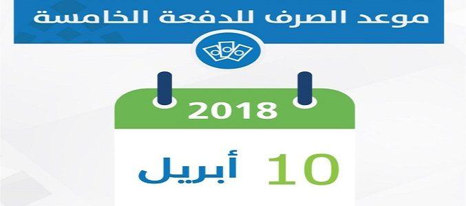 الموعد الرسمي المحدد لصرف الدفعة الخامسة والدفعة الثالثة للمواطن السعودي