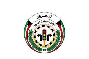 طرق تسديد المخالفات المرورية بالكويت عبر الموقع الإلكتروني