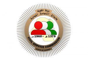 ديوان الخدمة المدنية الكويت : السماح للوافدين بالعمل فى أكثر من 20 مهنة دون التعرض الى الترحيل