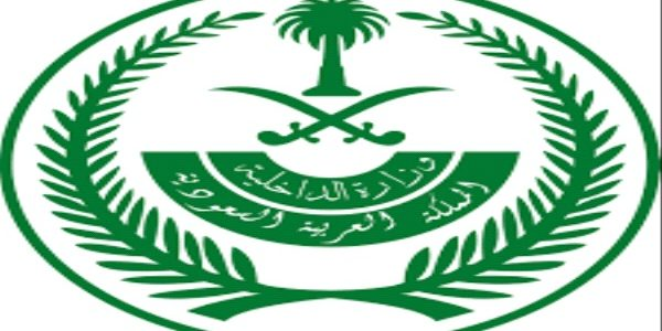 الداخلية السعودية : الأوراق المطلوبة فى تحويل الزيارة الى اقامة للمصريين والمصاريف المستحقة