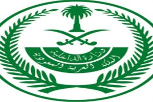 الاستعلام عن ايقاف الخدمات فى وزارة الداخلية السعودية برقم الهوية عبر بوابة أبشر