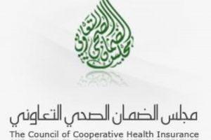 رابط الاستعلام عن التأمين الصحي برقم الإقامة