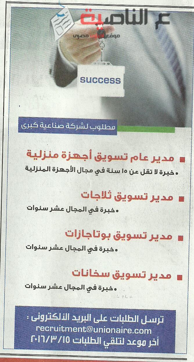14وظائف جريدة الأهرام 3-4-2016