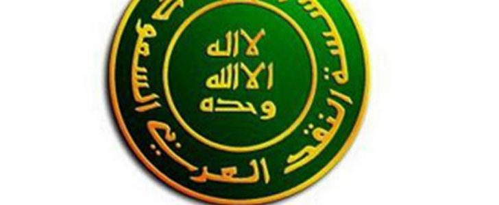 موعد الدوام في البنوك السعودية في شهر رمضان المبارك وموعد اجازات عيد الفطر وعيد الأضحي