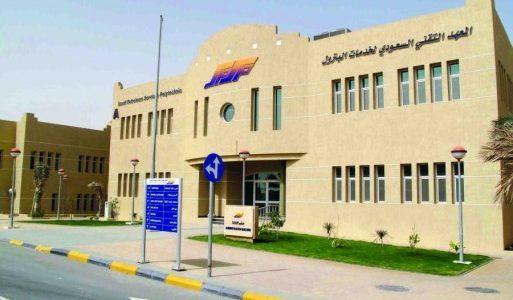 شروط ومميزات المعهد التقني لخدمات البترول السعودي