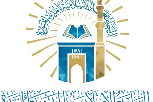 وظائف شاغرة بالمدينة المنورة للعمل في الجامعة الإسلامية السعودية والأوراق المطلوبة للتقديم