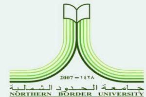 أسماء المرشحين والمرشحات لوظائف جامعة الحدود الشمالية موعد المقابلات للرجال والنساء