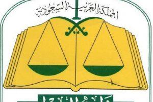 طريقة الاستعلام عن الوكالات برقم هوية المواطن بواسطة موقع وزارة العدل السعودية