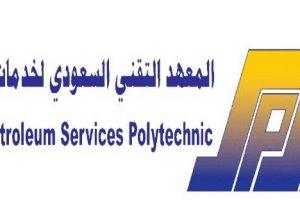 شروط و رابط التقدم الى وظائف المعهد التقنى لخدمات البترول بالسعودية
