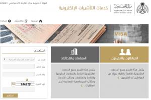 رابط استخراج تأشيرة الزيارة العائلية إلكترونياً