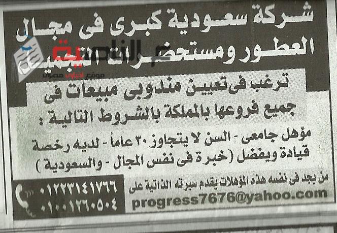2وظائف جريدة الأهرام 3-4-2016