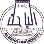رابط موقع جامعه الباحه وتسجيل الدخول والقبول للطلاب السعودين وغير السعودين