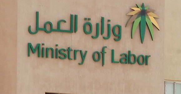 وزارة العمل السعودية تقدم المساعدة المقطوعة بشهر رمضان  لعدد 38 الف أسرة سعودية