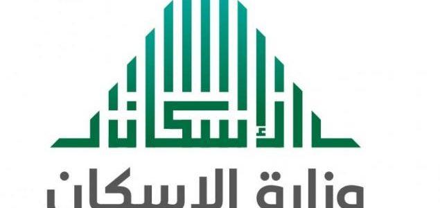 وزارة الإسكان (سكنى) : حكومة المملكة العربية السعودية تطلق برنامج الإسكان لتقديم دعم المنتجات السكنية 1438