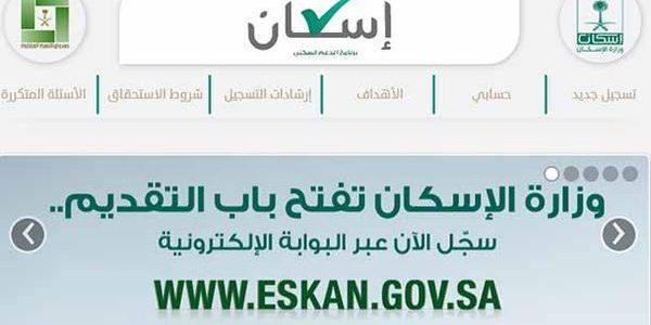 وزارة الإسكان (التمويل السكنى): إعلان أسماء المواطنين من مستحقى سكنى شهر شوال 1438