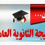 نتيجة الثانوية العامة 2017 بالاسم وإعلان أسماء اوائل جمهورية مصر العربية