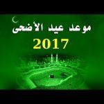 المملكة العربية السعودية تعلن عن موعد بدء إجازة عيد الأضحى المبارك 1438