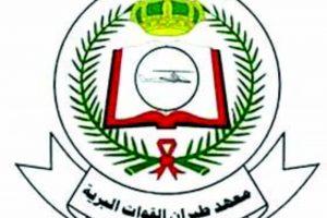 القوات البرية السعودية: التسجيل بوظائف معهد الطيران 1438 للقوات البرية من موقع وزارة الدفاع