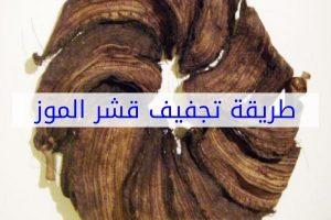 طريقة تجفيف قشر الموز المختلفة والتعرف على فوائده الجمالية للشعر والبشرة