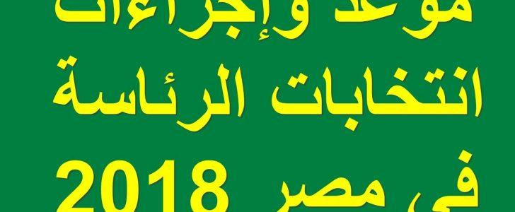 موعد بدء إنتخابات الرئاسة 2018 فى جمهورية مصر العربية
