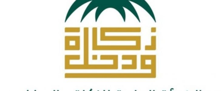 تفاصيل عن أهم المزايا التى يقدمها برنامج الكفاءات التابع للهيئة العامة للزكاة والدخل بالمملكة العربية السعودية
