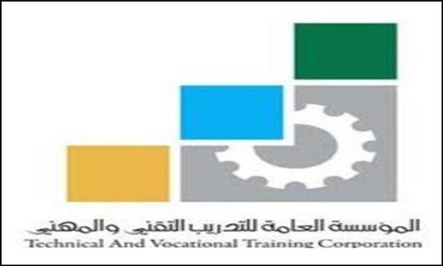 رابط الاستعلام عن نتائج وظائف المؤسسة العامة للتدريب التقنى والمهنى للرجال والنساء
