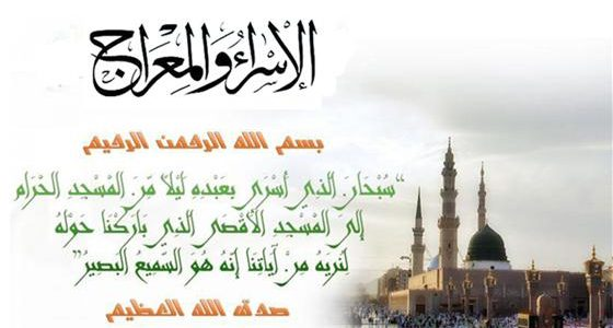 دعاء ليلة الاسراء والمعراج مكتوب باللغتين العربية والانجليزية أدعية مستجابة