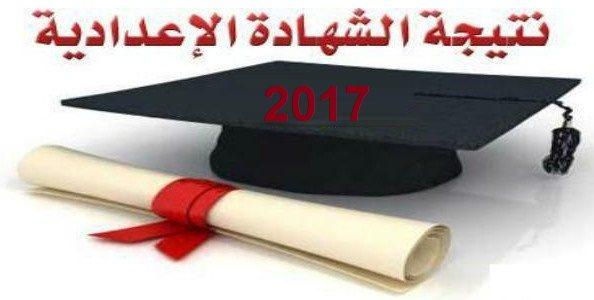 نتيجة الشهادة الإعدادية 2017 بمحافظة بورسعيد وإعلانها بالمدارس بنسبة نجاح 78.75%