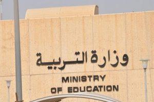 شروط التقدم الى وظائف معلمين بالكويت 2019 التخصصات المطلوبة و رابط التقديم