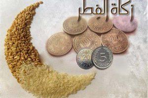 مقدار زكاة الفطر فى كل من مصر والسعودية موعد أداء زكاة عيد الفطر 2017