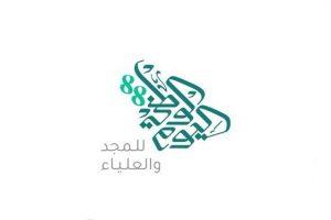 موعد أجازة اليوم الوطنى السعودى 88 توقيت احتفالات وزارة التعليم باليوم الوطنى