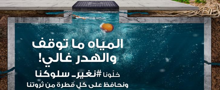 كيفية الاستعلام عن فاتورة المياه عبر موقع الشركة السعودية