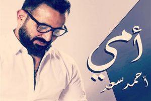 أغنية احمد سعد الجديدة لعيد الأم اجمل اغنية للأم