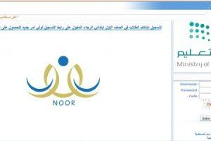 رابط موقع نظام نور للاستعلام عن نتائج الابتدائيه والثانويه بالسعوديه